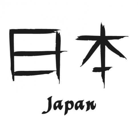 japonca ismin Japonca adınız nasıl yazılıyor ve okunuyor? Bazı heceler Japonca'da farklı söyleniyor. Tıkla hemen ve gör. Japonca adınız nasıl yazılıyor ve okunuyor? Bazı heceler Japonca'da farklı söyleniyor. Tıkla hemen ve gör.